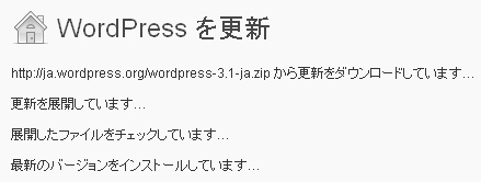 wordpress-update-error