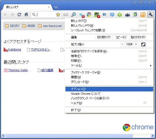 google-chrome-change-theme-01
