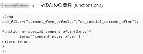 functions.phpに追記